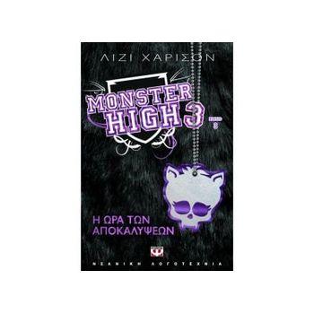 Monster High 3: Η ώρα των αποκαλύψεων