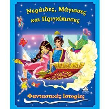 ΦΑΝΤΑΣΤΙΚΕΣ ΙΣΤΟΡΙΕΣ -ΝΕΡΑΙΔΕΣ,ΜΑΓΙΣΣΕΣ