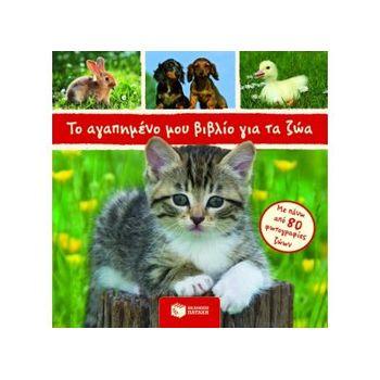 Το αγαπημένο μου βιβλίο για τα ζώα