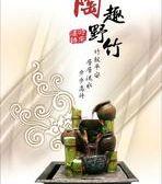愛批發【可刷卡】KINYO GAR-6102 流水飾品 陶趣野竹 風水飾品 純手工 財位飾品 財神飾品 流動飾品