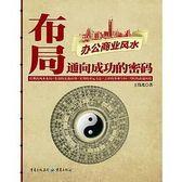 布局 王偉光 著 2010-12-1 重慶出版社