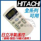 【副廠也好用~】日立圓 HITACHI 日立冷氣遙控器 變頻窗型分離式 適用IE05T1.RAR-2C8 IE06T2