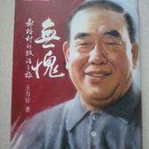 《無愧:郝柏村的政治之旅》ISBN:9576212014│天下文化│王力行│八成新輕微泛黃<F89>