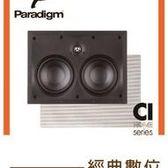 經典數位~加拿大Paradigm CI Home 55-LCR 居家專用崁頂喇叭 PTD單體精確音像 ABS輕量化/1組