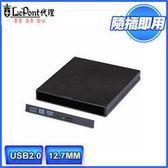 筆電光碟擴增2.5吋硬碟9.5MM厚-SATA