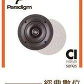 經典數位~加拿大Paradigm CI Home 55-R 居家專用崁頂喇叭 PTD單體精確音像 ABS輕量化防鏽/1組