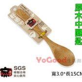 [YoGood生活館] 烹達人原木中圓匙 K3164 木湯匙 木叉 環保 時尚 木碗