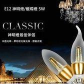 超亮 E12 LED神明燈 360度發光 水晶燈 7W 亮度 5W 2835晶片