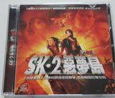 [福臨小舖](SK-2惡魔島 雙碟版 正版VCD)