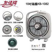 【翔玲小舖】友情牌10〞箱扇/電扇 KB-1082  全機台灣製造