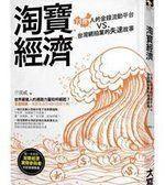 【品書天地】《淘寶經濟》ISBN:9865695022│大寫出版│亓漢威│九成新