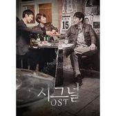 ★韓利塢★tvN韓劇 [ Signal ] OST ~ 原聲帶 李帝勳 金惠秀 趙震雄 Hanteo 2CD