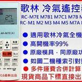 歌林冷氣遙控器 窗型 分離式 變頻 全機種適用 RC-M7E M7A M7C1 M7C M10 如說明
