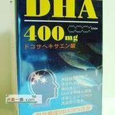 【元氣一番】日本原裝《智慧王DHA70%精純軟膠囊100粒裝》◎含DHA 70%、磷脂質絲銨酸PS◎