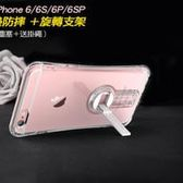 iCase B. O. W iPhone6/6S/6P/6SP/7/7P 氣囊防摔殼+360度旋轉支架 氣墊防摔殼
