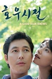A Good Rain Knows (2009)