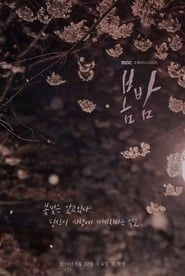 One Spring Night (2019)