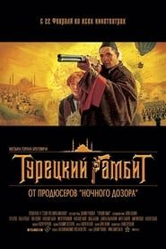 The Turkish Gambit (2005)
