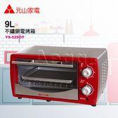 元山牌 9L 不鏽鋼電烤箱YS-529OT