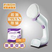 ★加贈清潔布★『PINOH 』☆品諾多功能蒸汽清潔機(手持款) PH-S17M