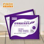 『PINOH 』☆品諾超導纖維清潔布PH-A03 *5包