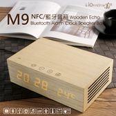 【HOmtime】美時 M9 創意多功能 NFC 藍牙 木質音箱 雙USB充電 無線喇叭 充電鬧鐘