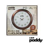 PADDY台菱牌 歐式復古圓形掛鐘 PD-AL11