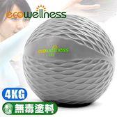 【ecowellness】環保4KG重量藥球C010-00714   4公斤抗力球健身球復健球.韻律球訓練球重力球重球.運動健身器材