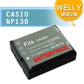 WELLY For CASIO NP-130 / NP130  高容量防爆相機鋰電池 (新版)