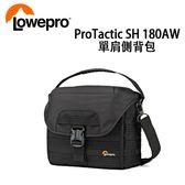 LOWEPRO 專業旅行者 ProTactic SH 180AW 單肩側背包 (台閔公司貨)