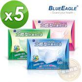 【藍鷹牌】3D成人立體防塵口罩 50入*5盒 (藍/綠/粉三色可選)