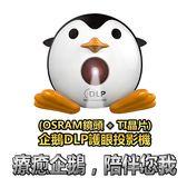 輕巧可愛小企鵝微型投影機DLP+3.0家庭劇院音響
