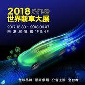 【電子票券】2018世界新車大展台北南港展覽館早鳥預售票1張