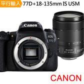 Canon EOS 77D+18-135mm IS USM 單鏡組*(中文平輸)-送SD64G-C10+專屬鋰電池+專屬座充+單眼相機包+中型腳架+專屬拭鏡筆+減壓背帶+大吹球清潔組+高透光保護貼