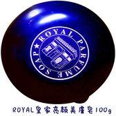 德國ROYAL皇家 亮顏美膚美容皂100g