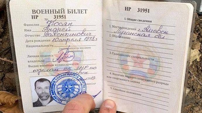 Військовий квиток росіянина Андрія Косяка