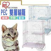 《IRIS》PEC-902 雙層貓籠 (桃紅│青色)
