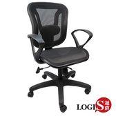 LOGIS邏爵~奧奇壓框全網椅/辦公椅/電腦椅/工學椅