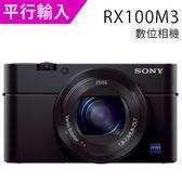 SONY DSC-RX100III (RX100M3)(中文平輸) - 加送SD64G-C10記憶卡+專屬鋰電池+座充+相機包+腳架+拭鏡筆+減壓背帶+相機清潔組+高透光保護貼
