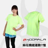 (男女) HODARLA 麻花運動短袖T恤 -涼感彈力 圓領 慢跑 路跑 台灣製 麻花螢光黃