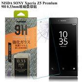 NISDA SONY Xperia Z5 Premium 鋼化 9H 0.33mm玻璃螢幕貼