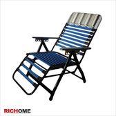 【RICHOME】HOME七段彈力椅