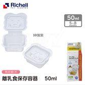 日本《Richell-利其爾》卡通型副食品分裝盒【50ML*10個】