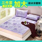 【CERES】超冰涼體驗-加大三件套涼感冰絲蓆-浪漫紫