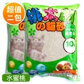 【桃太郎貓砂】水蜜桃香味 粗球貓砂(10L x2包)