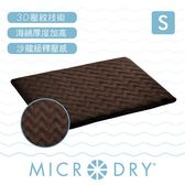 【MICRODRY時尚地墊】3D波紋記憶綿-(巧克力S)