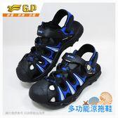 【G. P 休閒護趾涼鞋】G6913M-23 寶藍色 (SIZE:39-44 共二色)
