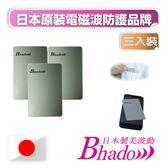 日本製美波動Bhado手機平板電磁波防護長方型貼-8cmX5cm(名片型)-三入裝
