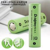 【電池王】18650鋰電池 2600mAh(1顆入) +贈18650專用防潮盒*1