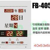 Flash Bow 鋒寶 灰銀色 FB-4053 LED電腦萬年曆 電子鐘